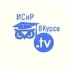 Студенческое телевидение ИСиР ЮФУ