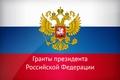 Объявлен конкурс на право получения грантов Президента РФ для молодых ученых