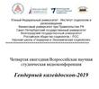 Четвертая ежегодная Всероссийская научная студенческая видеоконференция Гендерный калейдоскоп-2019