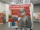 «Из архива Маршала Малиновского. К 120-летию»