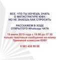 Открытый Whatsapp-чат приемной комиссии ЮФУ