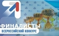 Студенческий совет института социологии и регионоведения вошел в Топ-7 студенческих советов России и поборется за звание лучшего студенческого совета страны