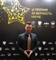 Доцент ИСиР принял участие в торжественной церемонии вручения VI Всероссийской премии «За верность науке»