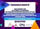 Торжественная церемония выпуска бакалавров ИСиР ЮФУ