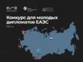 Конкурс  для молодых дипломатов  ЕАЭС