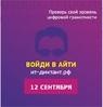 Всероссийская акция «ИТ-диктант» пройдет при поддержке Минобразования