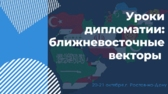 Молодежный экспертный форум «Уроки дипломатии: ближневосточные векторы»