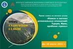 ЮФУ запускает с ВШЭ летнюю школу по кавказоведению и востоковедению