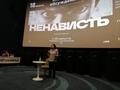 Доцент Института социологии и регионоведения ЮФУ выступила на спецпоказе фильма Матье Кассовица «Насилие» в кинотеатре ТЦ «Горизонт» Cinema&Emotion