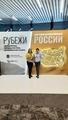 Преподаватели ИСиР ЮФУ приняли участие в научной конференции «Рубежи России: геополитика, регионалистика, историческая память» в г. Светлогорск