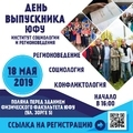 День выпускника ЮФУ 2019