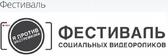 Всероссийский Фестиваль социальных видеороликов «Я против экстремизма»